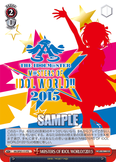 M@STERS OF IDOL WORLD!!2015
