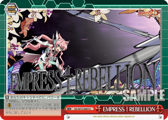 EMPRESS†REBELLION