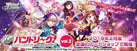 バンドリーグ!Vol.2