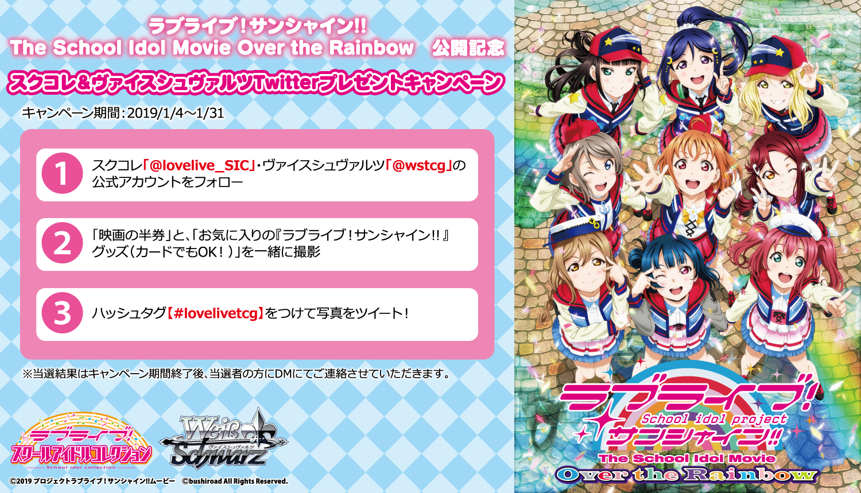 ラブライブ!サンシャイン!!The School Idol Movie Over the Rainbow公開記念 スクコレ&ヴァイスシュヴァルツTwitterプレゼントキャンペーン