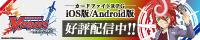 ヴァンガード ZERO公式サイト