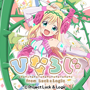 「ひなろじ ~from Luck & Logic~」Vol.1