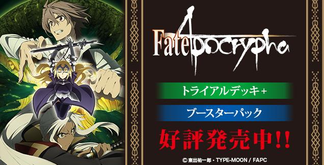 ブースターパック Fate/Apocrypha