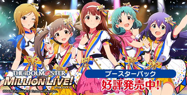 アイドルマスター ミリオンライブ!