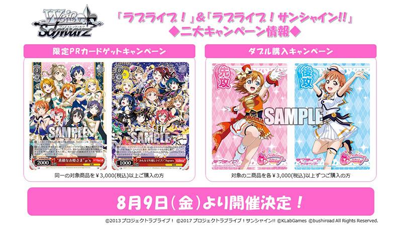 「ラブライブ!」&「ラブライブ!サンシャイン!!」限定PRカードゲットキャンペーン/ダブル購入キャンペーン