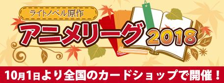 ライトノベル原作アニメリーグ2018
