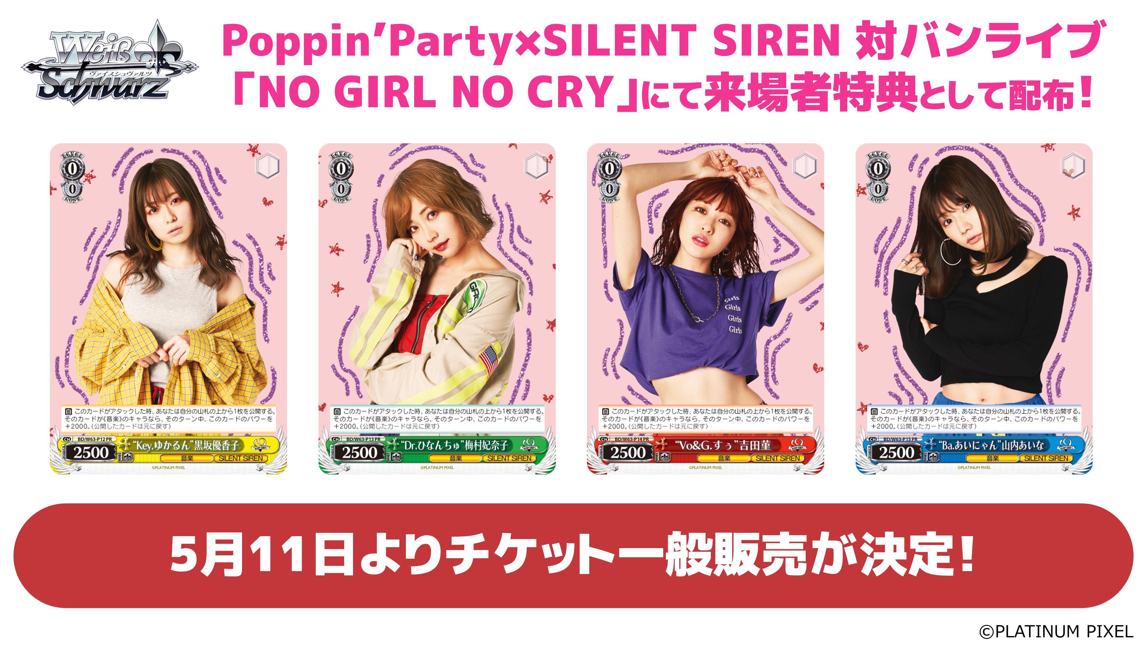 Poppin'Party×SILENT SIREN 対バンライブ「NO GIRL NO CRY」のでヴァイスシュヴァルツPRカードの配布が決定!