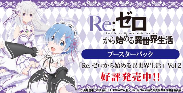 「Re:ゼロから始める異世界生活」Vol.2