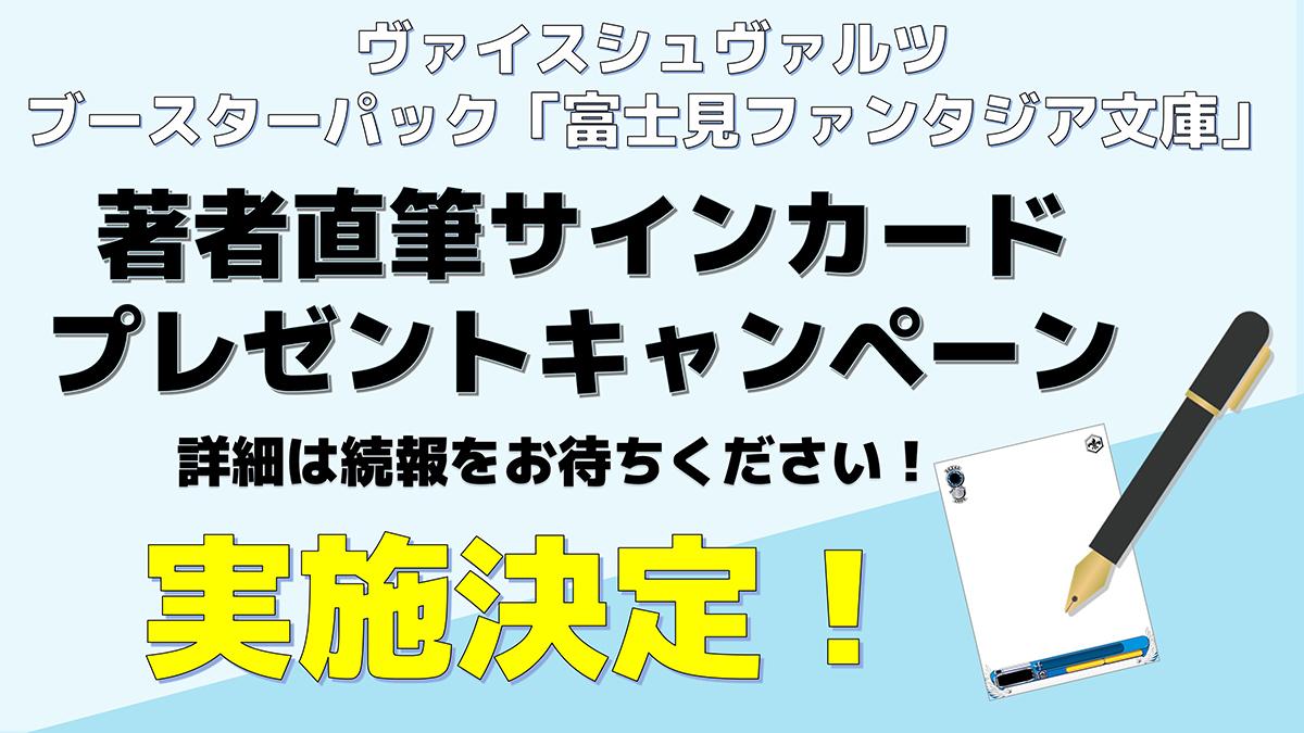 ヴァイスシュヴァルツ「富士見ファンタジア文庫」 著者直筆サインカードプレゼントキャンペーン