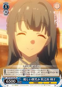 優しい微笑み 牧之原 翔子