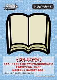 トリガーカード画像