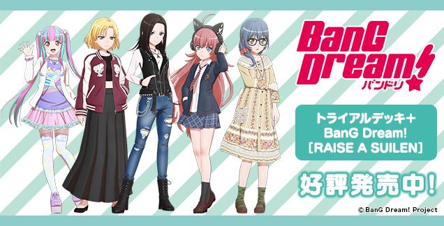 トライアルデッキ+ BanG Dream![RAISE A SUILEN]