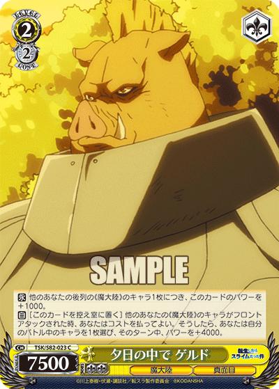 今日のカード03月10日ブースターパック 転生したらスライムだった件 Vol.2
