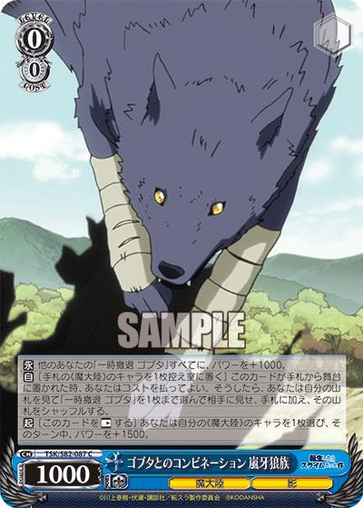 今日のカード03月11日ブースターパック 転生したらスライムだった件 Vol.2