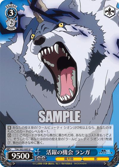 今日のカード03月13日ブースターパック 転生したらスライムだった件 Vol.2