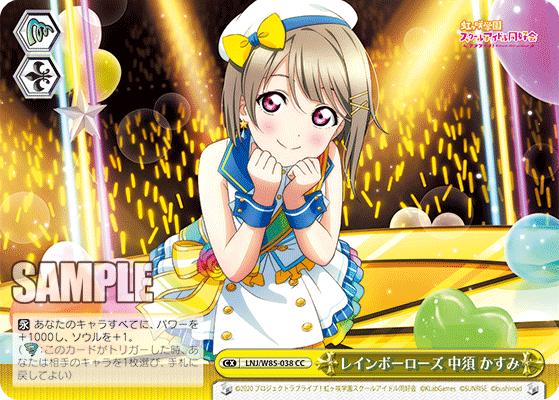 ブースターパック ラブライブ!虹ヶ咲学園スクールアイドル同好会 feat.スクールアイドルフェスティバル ALL STARS_7