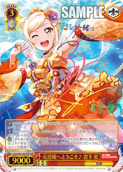 ブースターパック ラブライブ!虹ヶ咲学園スクールアイドル同好会 feat.スクールアイドルフェスティバル ALL STARS_8