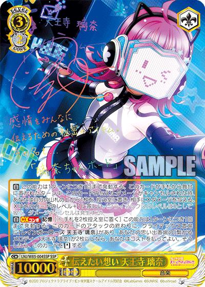 ブースターパック ラブライブ!虹ヶ咲学園スクールアイドル同好会 feat.スクールアイドルフェスティバル ALL STARS_16