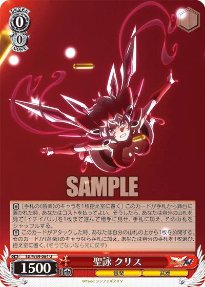 今日のカード05月19日ブースターパック 戦姫絶唱シンフォギアXV