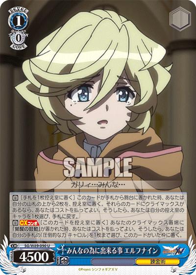 今日のカード05月27日ブースターパック 戦姫絶唱シンフォギアXV