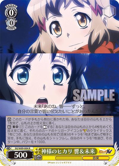 ブースターパック 戦姫絶唱シンフォギアXV_1