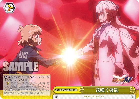 ブースターパック 戦姫絶唱シンフォギアXV_3