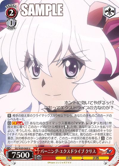 ブースターパック 戦姫絶唱シンフォギアXV_2