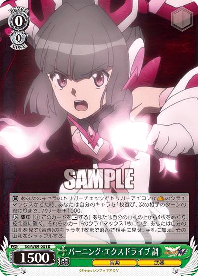 今日のカード06月01日ブースターパック 戦姫絶唱シンフォギアXV