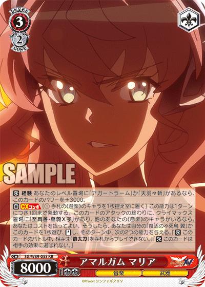 今日のカード06月02日ブースターパック 戦姫絶唱シンフォギアXV