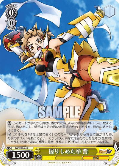 今日のカード06月04日ブースターパック 戦姫絶唱シンフォギアXV