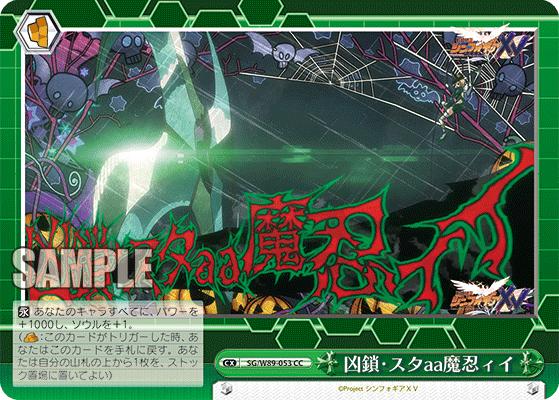 今日のカード06月07日ブースターパック 戦姫絶唱シンフォギアXV