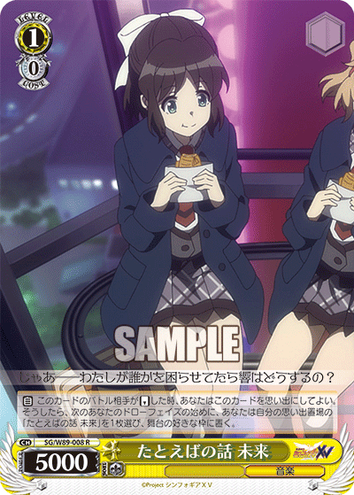 今日のカード06月09日ブースターパック 戦姫絶唱シンフォギアXV