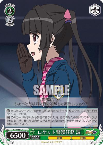 今日のカード06月10日ブースターパック 戦姫絶唱シンフォギアXV