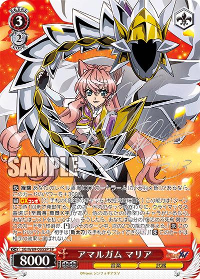 今日のカード06月11日ブースターパック 戦姫絶唱シンフォギアXV