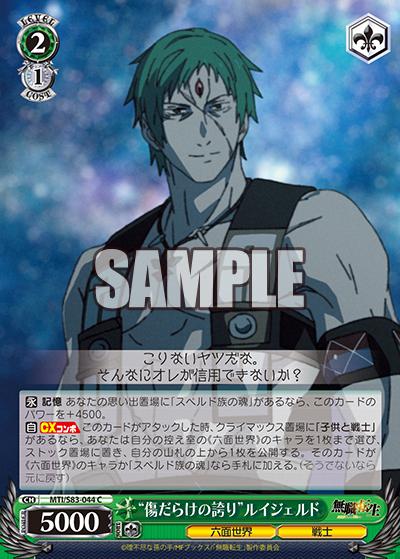 今日のカード07月05日ブースターパック 無職転生 ~異世界行ったら本気だす~