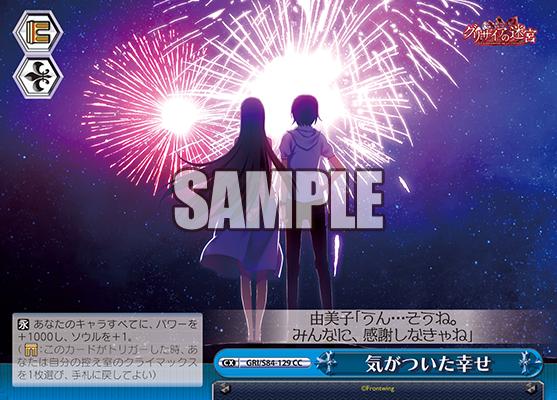 今日のカード07月26日ブースターパック グリザイアの果実 Vol.2