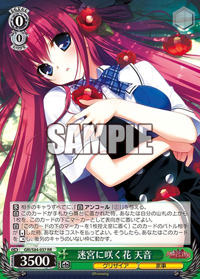 今日のカード07月27日ブースターパック グリザイアの果実 Vol.2