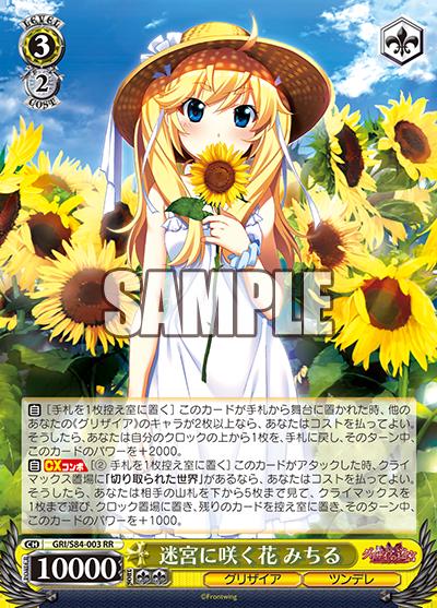 今日のカード07月28日ブースターパック グリザイアの果実 Vol.2