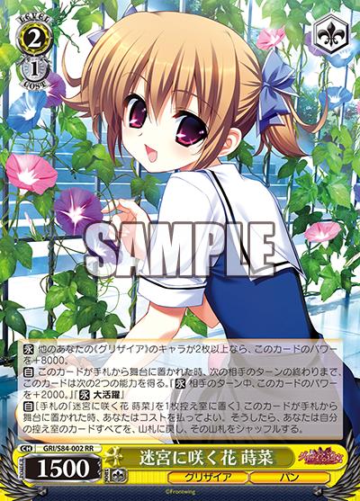 今日のカード07月29日ブースターパック グリザイアの果実 Vol.2