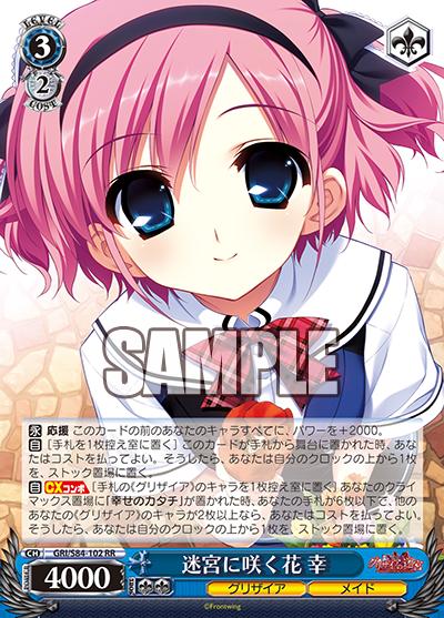 今日のカード07月30日ブースターパック グリザイアの果実 Vol.2