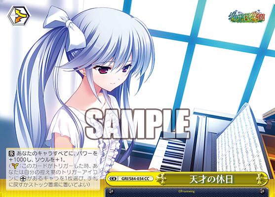 今日のカード08月02日ブースターパック グリザイアの果実 Vol.2