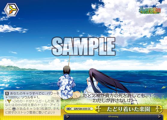 今日のカード08月03日ブースターパック グリザイアの果実 Vol.2