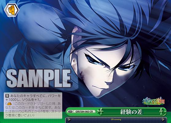 今日のカード08月04日ブースターパック グリザイアの果実 Vol.2