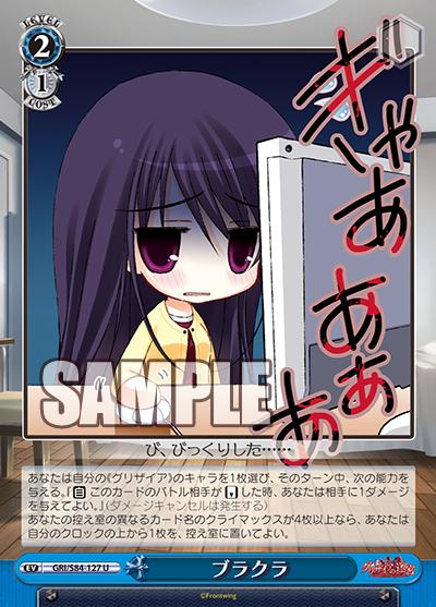 今日のカード08月07日ブースターパック グリザイアの果実 Vol.2