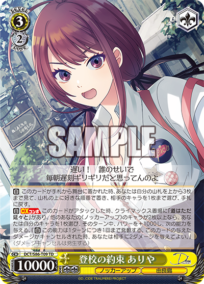 トライアルデッキ+(プラス) D_CIDE TRAUMEREI_0