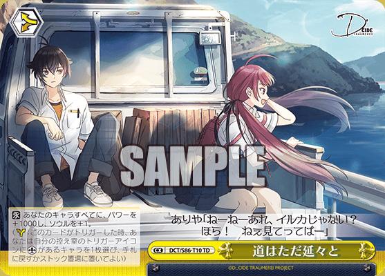 トライアルデッキ+(プラス) D_CIDE TRAUMEREI_1