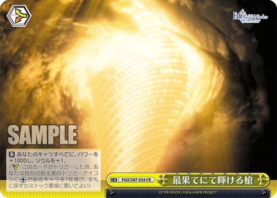 ブースターパック 劇場版 Fate/Grand Order -神聖円卓領域キャメロット-_7