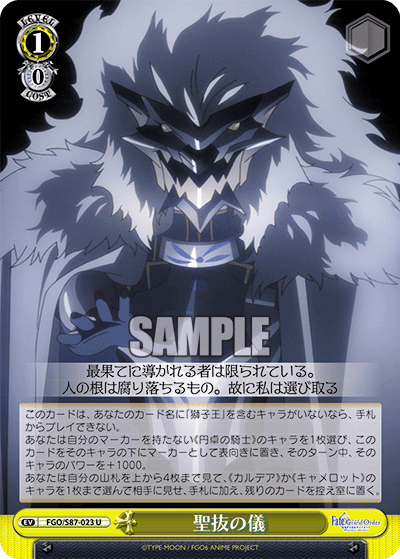 ブースターパック 劇場版 Fate/Grand Order -神聖円卓領域キャメロット-_6