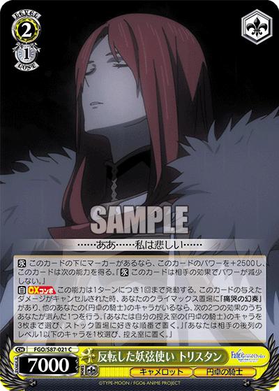 ブースターパック 劇場版 Fate/Grand Order -神聖円卓領域キャメロット-_4
