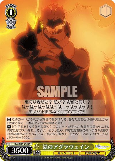 ブースターパック 劇場版 Fate/Grand Order -神聖円卓領域キャメロット-_0